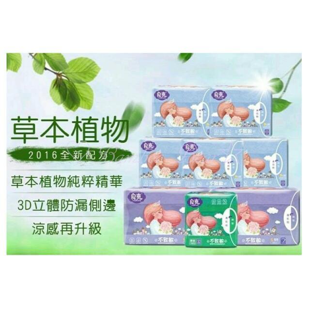 ☆預購--良爽-天然草本植物護墊/衛生棉-共3款
