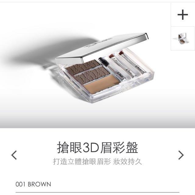 Dior搶眼3D眉彩盤