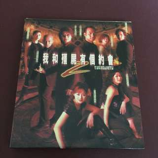 我和殭屍有個約會CD