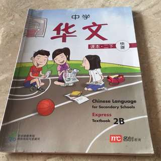 Chinese Textbook Secondary 2B