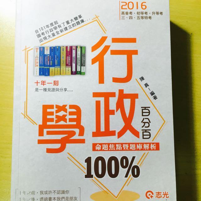 陳真 行政學百分百2016最新版本  500包郵