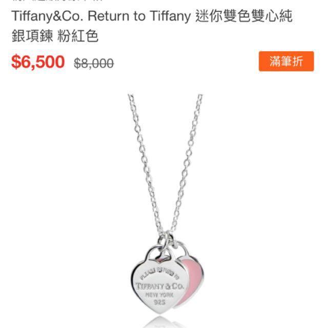 Tiffany&Co. 雙心墜飾純銀粉紅項鍊