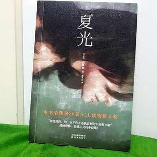 日本懸疑推理驚悚小說《夏光》作者:乾路加