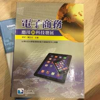 電子商務 應用與科技發展
