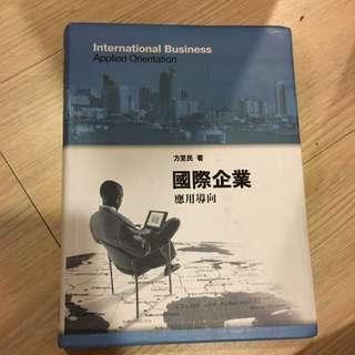 國際企業 應用導向