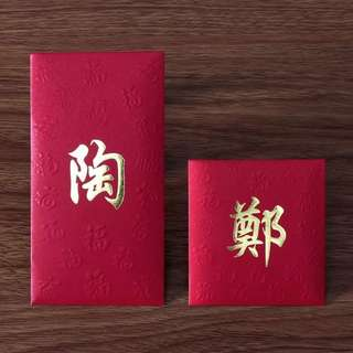 Surname Red Packet