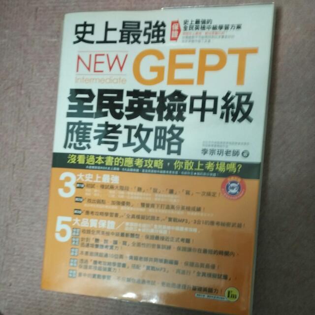 全民英檢GEPT中級考試用書