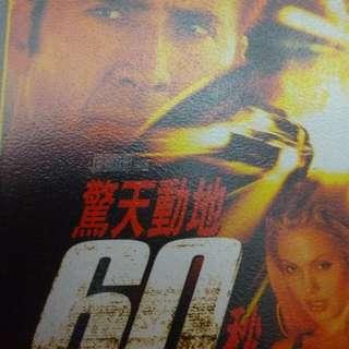 驚天動地60秒--VCD