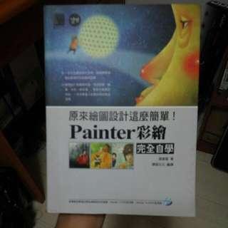 原來繪圖設計這麼簡單Painter彩繪 電繪教學