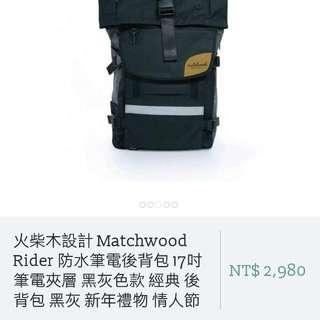 🚚 Matchwood Rider 防水筆電後背包 17吋 黑灰色款