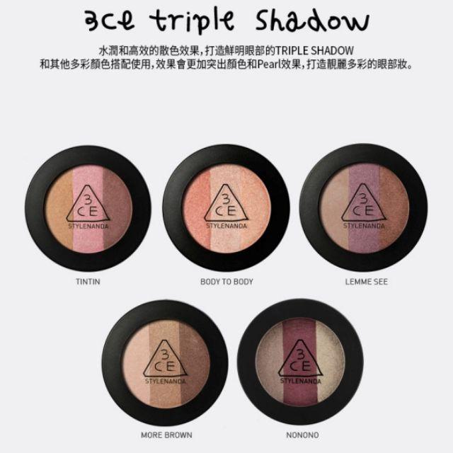 3CE TRIPLE SHADOW 3色眼影