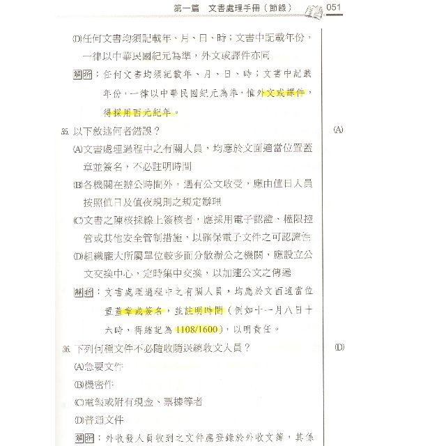 鐵路特考聖經:事務管理大意(保成)-最詳盡的歷屆試題 讀完必上!鐵路特考/港務局/行政類組