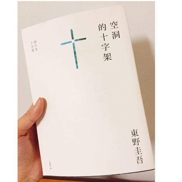 空洞的十字架 東野圭吾