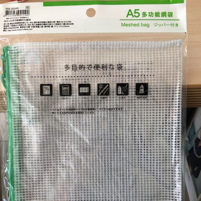 A5多功能網袋