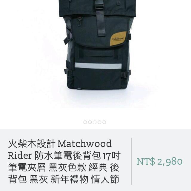 Matchwood Rider 防水筆電後背包 17吋 黑灰色款