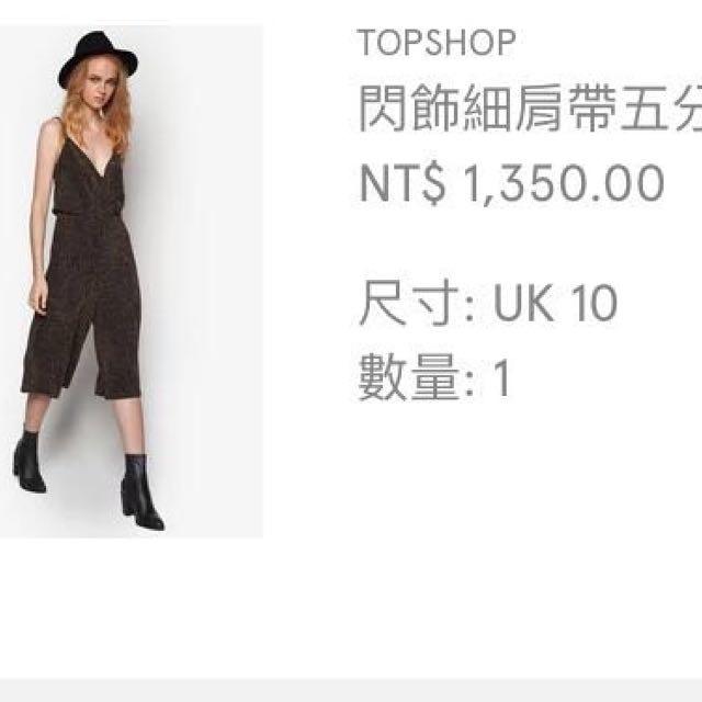 Top Shop閃飾細肩帶連身褲