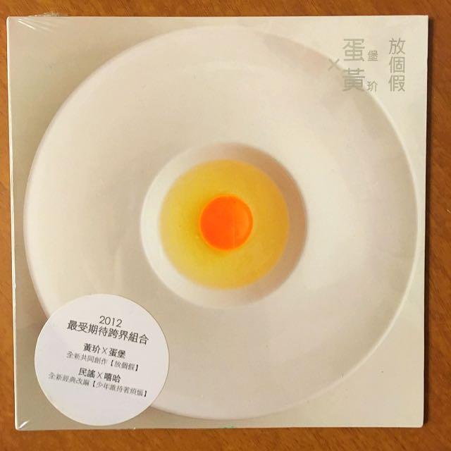 黃玠x蛋堡 放個假EP