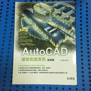 AutoCAD 建築製圖實務 基礎篇