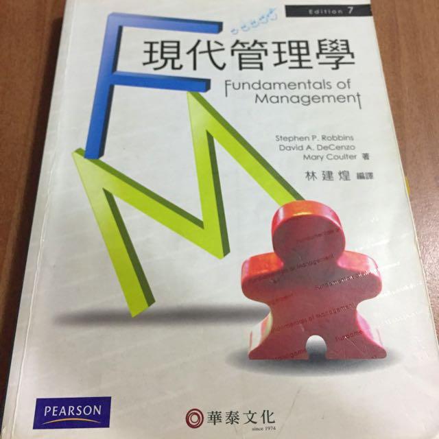 現代管理學#我有課本要賣