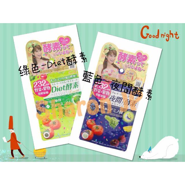 《☀Ⓢⓗⓐⓡⓞⓝ💕日本🇯🇵代購🎀 預購-醫食同源 酵素系列✌✌》