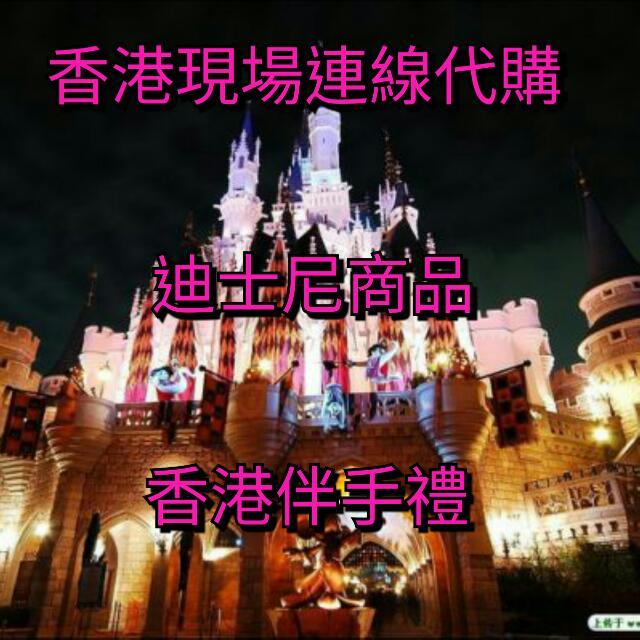 12/5-12/8 香港連線代購