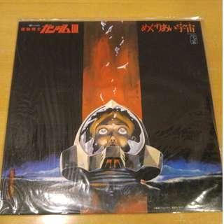 少年之回憶 機動戰士系列 原祖版本 黑膠原音