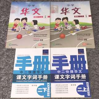 SECONDARY 2 CHINESE TEXTBOOKS