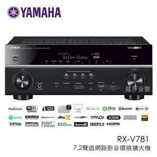 羅莎音響 YAMAHA RX-V781 7.2環繞擴大機 台灣公司貨