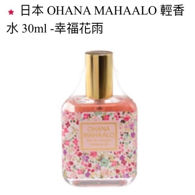 日本 OHANA MAHAALO 輕香水 30ml -幸福花語