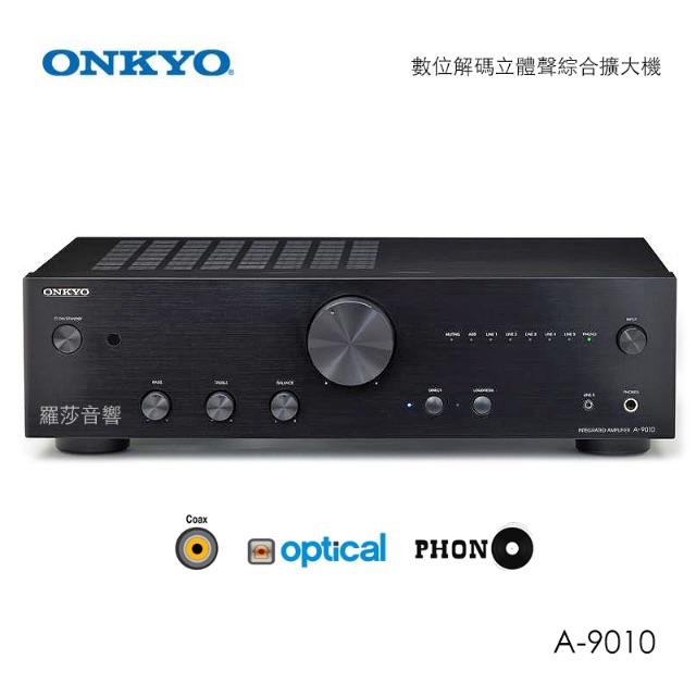 羅莎音響 ONKYO A-9010 兩聲道立體擴大機 台灣公司貨
