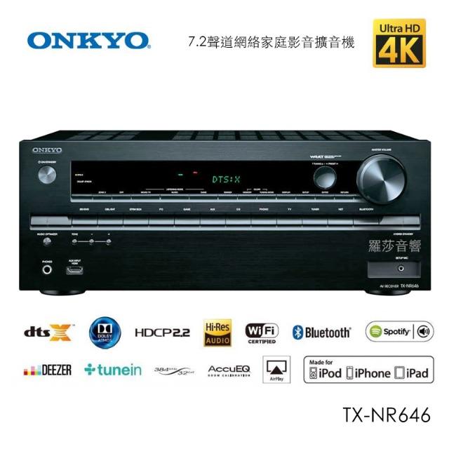 羅莎音響 ONKYO TX-NR646 7.2聲道擴大機 台灣公司貨