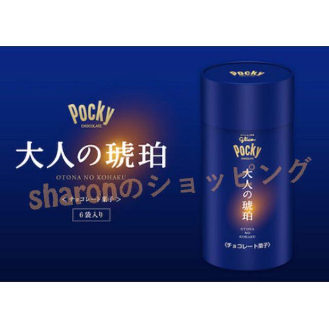《☀Ⓢⓗⓐⓡⓞⓝ💕日本🇯🇵代購🎀 日本限定-Pocky大人口味餅乾棒✌✌》