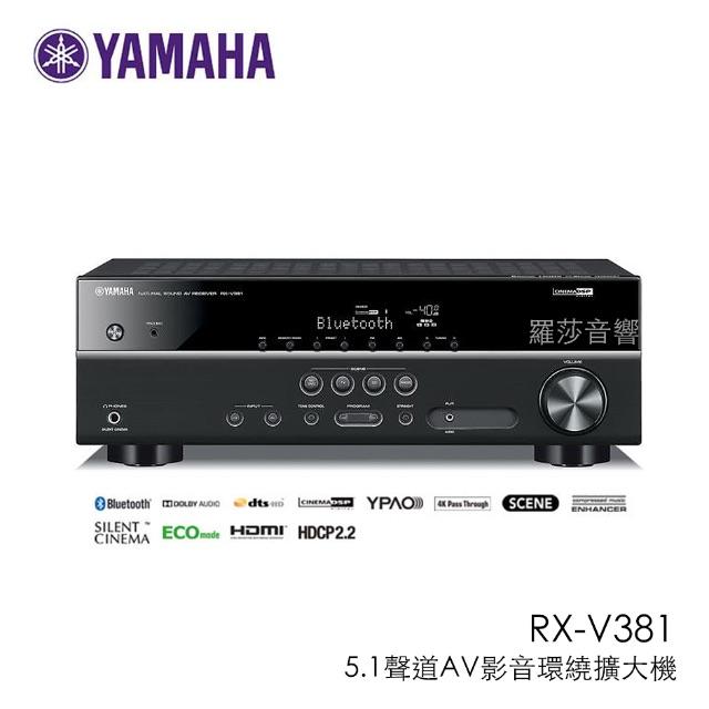 羅莎音響 YAMAHA RX-V381 5.1聲道 AV影音環繞擴大機 台灣公司貨