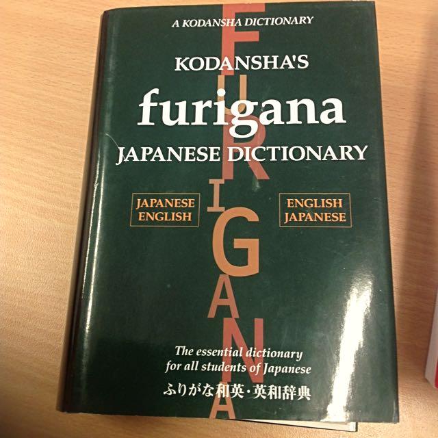 Kodansha Furigana Japanese Dictionary
