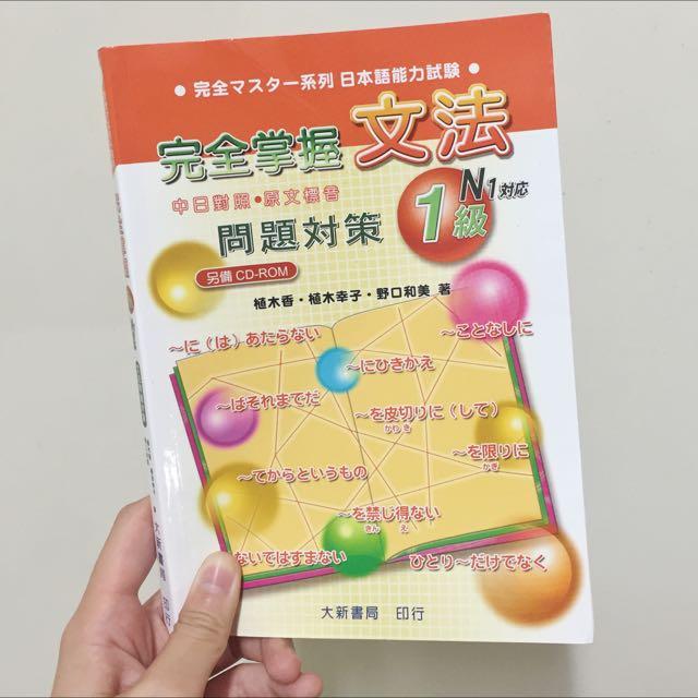 完全掌握N1文法 日本語能力試験 問題対策 大新書局 JLPT