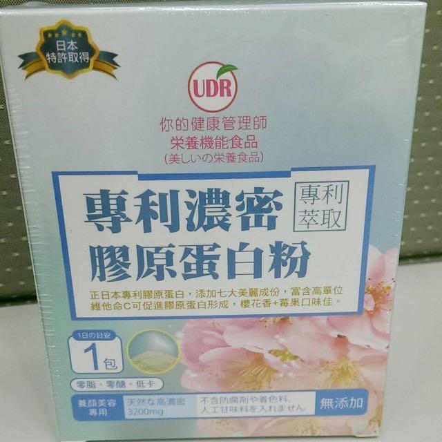 ❤️UDR❤️專利濃縮膠原蛋白粉