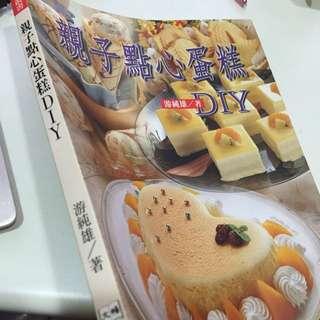 食譜書:親子點心DIY  中西甜點點心布丁蛋糕涼圓等食譜