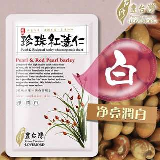 Pearl & Red Pearl Whitening Facial Silk Mask