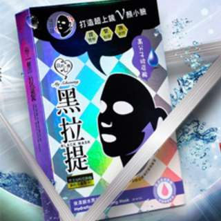 Moisturizing Hydrating Black Double Lifting Facial Mask