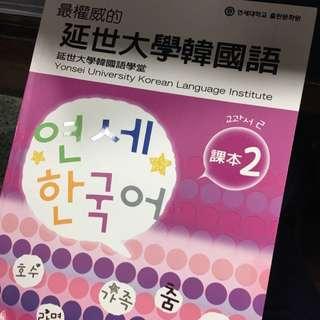 延世大學韓國語2