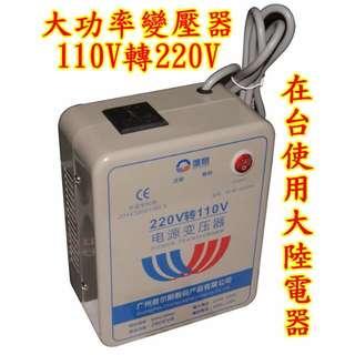 【默朵小舖】110V 轉 220V 大功率變壓器 3000W 足功率 轉接頭 交流電 升壓器 轉換器 Adapter