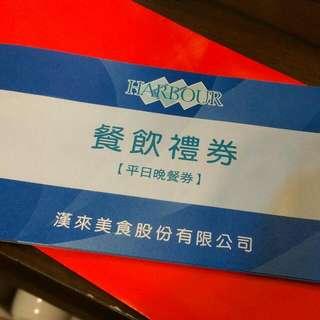 【降價】 僅剩5張哦 漢來海港平日晚餐券