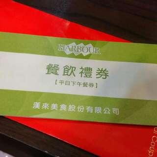 漢來海港平日下午茶餐券