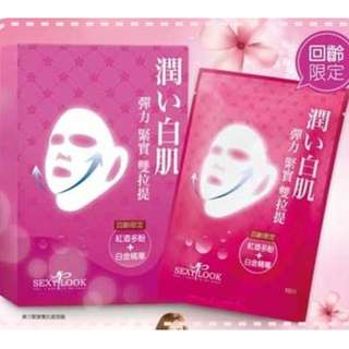 SexyLook Intensive Firming Duo Lifting Mask 10PC