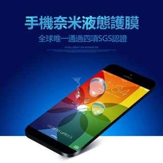 手機液態保護膜❗️❗️非保護膜 玻璃貼
