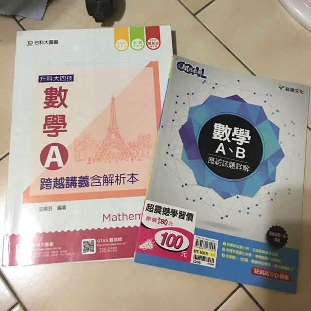 2017 統測數學A