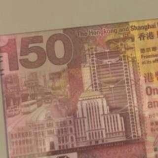 (AA512230)匯豐150週年紀念鈔票單鈔