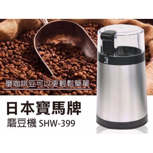 寶馬牌 不鏽鋼電動咖啡磨豆機 SHW-399 輕巧方便