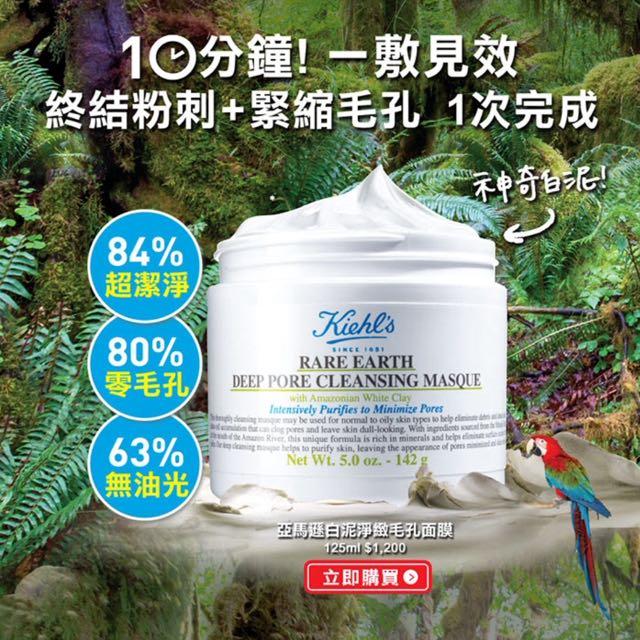 預購 Kiehls 美國代購 亞馬遜白泥淨緻毛孔面膜 Rare Earth Pore Cleansing Masque 125ml 明星商品