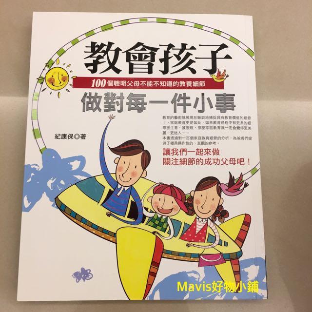 教會孩子做對每一件小事 100個聰明父母不能不知道的教養細節  全新書 育兒書 親子教養
